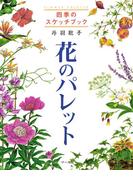 四季のスケッチブック 花のパレット