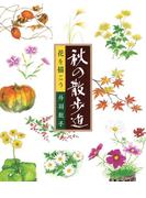 花を描こう 秋の散歩道
