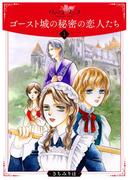 ゴースト城の秘密の恋人たち1(ロマンス・ユニコ)