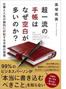 超一流の手帳はなぜ空白が多いのか?