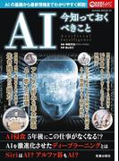 【期間限定価格】AI 今知っておくべきこと