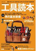 【期間限定価格】工具読本vol.6
