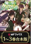 【合本版】俺だけ帰れるクラス転移 全3巻(MFブックス)
