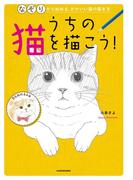 【期間限定価格】うちの猫を描こう! なぞりから始める、かわいい猫の描き方