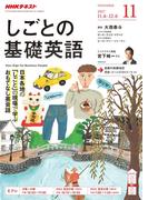 NHKテレビ しごとの基礎英語 2017年11月号(NHKテキスト)