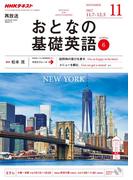NHKテレビ おとなの基礎英語 2017年11月号(NHKテキスト)