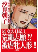 【期間限定 無料】M女の日記I 荒縄志願!?被虐牝人形!!(アネ恋♀宣言)