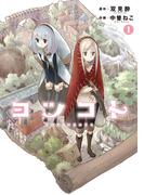 ヨツコト 1巻(まんがタイムKRコミックス)