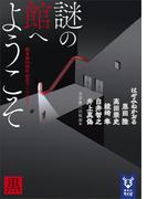 【期間限定価格】謎の館へようこそ 黒 新本格30周年記念アンソロジー(講談社タイガ)