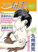 アクアhide Vol.15(アクアhide)