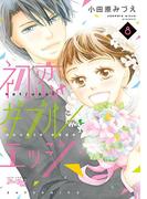 初恋ダブルエッジ : 8(koiyui(恋結))