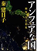 刑事 雪平夏見 アンフェアな国(河出文庫)