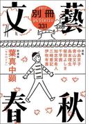 別冊文藝春秋 電子版15号(文春e-book)