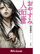 おやすみ人面瘡 (角川ebook)(角川ebook)