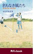 名もなき風たち サッカーボーイズU-16 (角川ebook)(角川ebook)