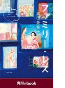 ファミリー・レス (角川ebook)(角川ebook)