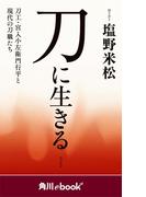 刀に生きる 刀工・宮入小左衛門行平と現代の刀職たち (角川ebook nf)(角川ebook nf)