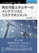 【オンデマンドブック】再生可能エネルギーのメンテナンスとリスクマネジメント (NextPublishing)