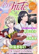 【11-15セット】アクアhide(アクアhide)