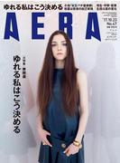 AERA 2017年 10/23号