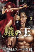 蟻の王 7(少年チャンピオン・コミックス)