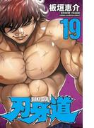 刃牙道 19(少年チャンピオン・コミックス)