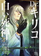 Dr.キリコ~白い死神~ 3(ヤングチャンピオン・コミックス)