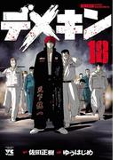 デメキン 18(ヤングチャンピオン・コミックス)