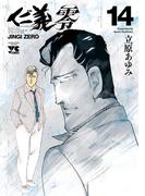 仁義 零 14(ヤングチャンピオン・コミックス)