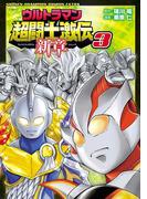 ウルトラマン超闘士激伝 新章 3(少年チャンピオン・コミックス エクストラ)