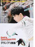 ワールド・フィギュアスケートEXTRA 2017Dec. グランプリシリーズ2017スタート特集