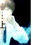 はだける怪物(上) (ディアプラス・コミックス)(ディアプラス・コミックス)