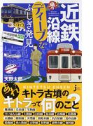 近鉄沿線ディープなふしぎ発見 (じっぴコンパクト新書)(じっぴコンパクト新書)