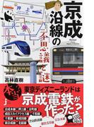 京成沿線の不思議と謎 (じっぴコンパクト新書)(じっぴコンパクト新書)