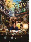 映画「DESTINY鎌倉ものがたり」オフィシャルガイド