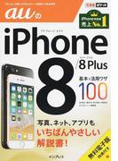 auのiPhone 8/8 Plus基本&活用ワザ100 (できるポケット)(できるポケット)