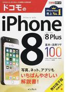 ドコモのiPhone 8/8 Plus基本&活用ワザ100