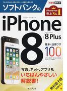 ソフトバンクのiPhone 8/8 Plus基本&活用ワザ100