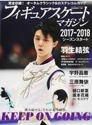 フィギュアスケート・マガジン 2017−2018シーズンスタート