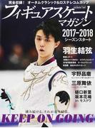 フィギュアスケート・マガジン 2017−2018シーズンスタート (B.B.MOOK)(B.B.MOOK)
