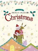 ピアノソロ ブルクミュラーアレンジで弾く クリスマス