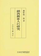 鎮西御家人の研究 オンデマンド版 (日本史学研究叢書)