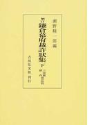 鎌倉幕府裁許状集 増訂 オンデマンド版 下 六波羅鎭西裁許状篇