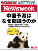 ニューズウィーク日本版 2017年 10/24号(ニューズウィーク)