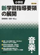 小学校新学習指導要領の展開 音楽編平成29年版