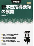 中学校新学習指導要領の展開 音楽編平成29年版