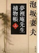 夢裡庵先生捕物帳 上 (徳間文庫)