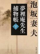 夢裡庵先生捕物帳 下 (徳間文庫)