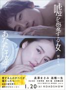 噓を愛する女 (徳間文庫)(徳間文庫)