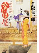 帆を上げて 廻船料理なには屋 (徳間文庫 徳間時代小説文庫)(徳間文庫)